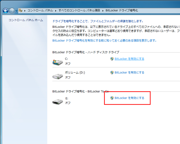 Bitlockerドライブ暗号化