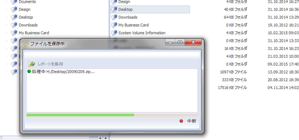 ファイルシステムの修復